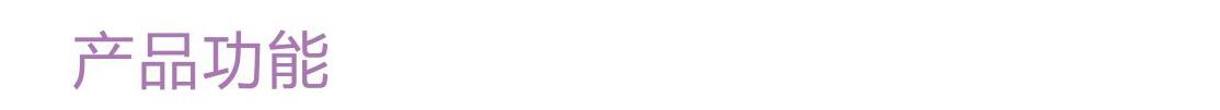 微波亚博体育官方在线产品功能
