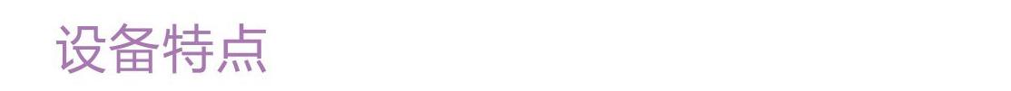 微波亚博体育官方在线设备特点