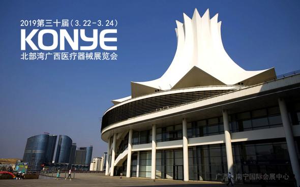 广东康业参展《第30届北部湾广西医疗器械展览会》