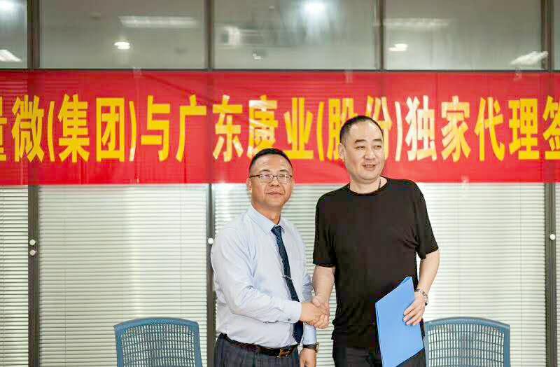 广东康业股份与重庆中科集团成功签订独家代理合约