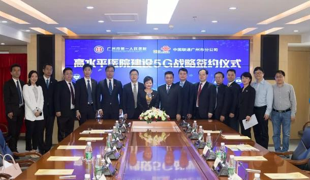 广东全省首例5G远程超声诊断获得成功